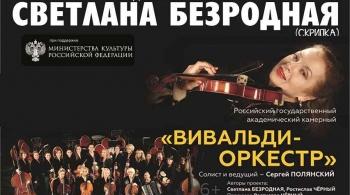 """С. Безродная и """"Вивальди-оркестр"""""""