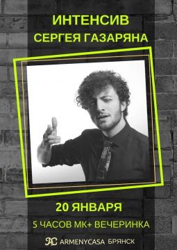 Интенсив Сергея Газаряна