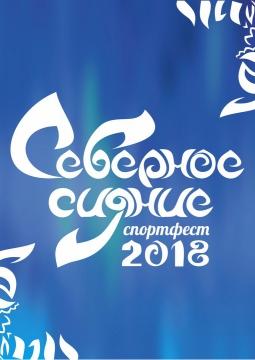 Спортфест СЕВЕРНОЕ СИЯНИЕ 2018