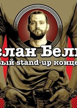 STAND UP | Руслан Белый