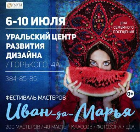 Ярмарка «Иван-да-Марья»