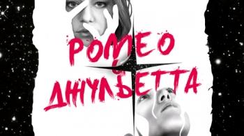 Ромео и Джульетта | Театриум на Серпуховке