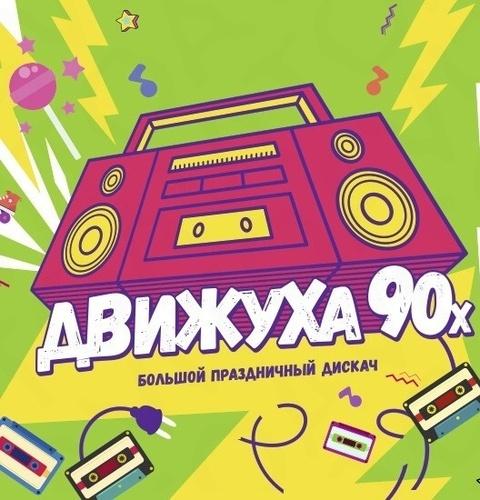 Движуха 90-х | Осенний расколбас