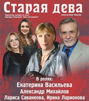 Таганрогский театр купить билеты клубы москвы афиша концерты 2016