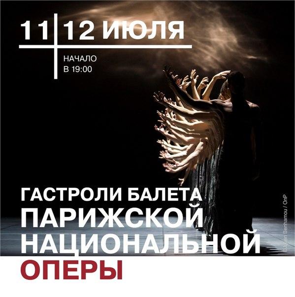 Гастроли Парижской оперы | Новосибирский театр оперы и балета