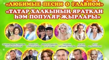 Звезды татарской эстрады