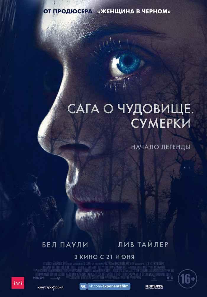 Афиша кино 9 ноября