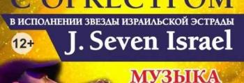 J.Seven | Israel
