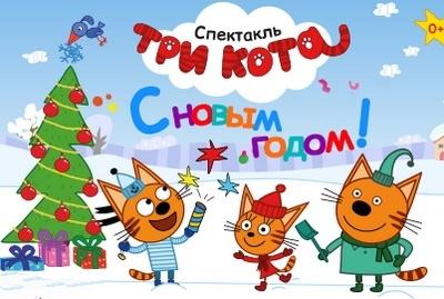 Три кота | С Новым годом!