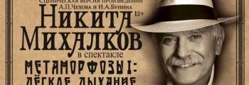 Никита Михалков | Метаморфозы