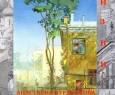 Персональная выставка А. Бурденковой | Штрихи жизни