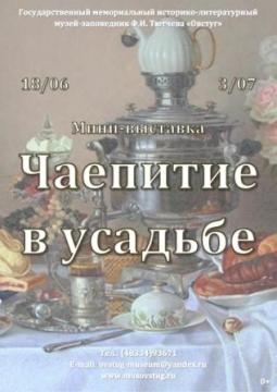 Чаепитие в усадьбе