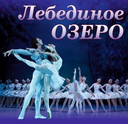 Балет лебединое озеро купить билет в ноябре театр билеты на завтра