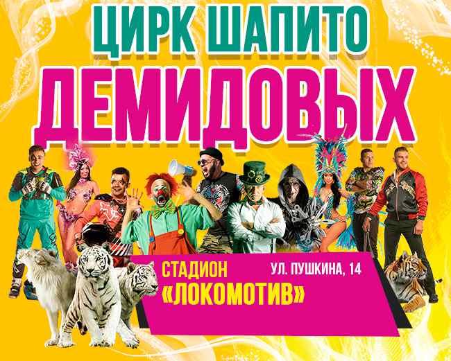 Купить билет в цирк курган билет на концерт тимати в москве