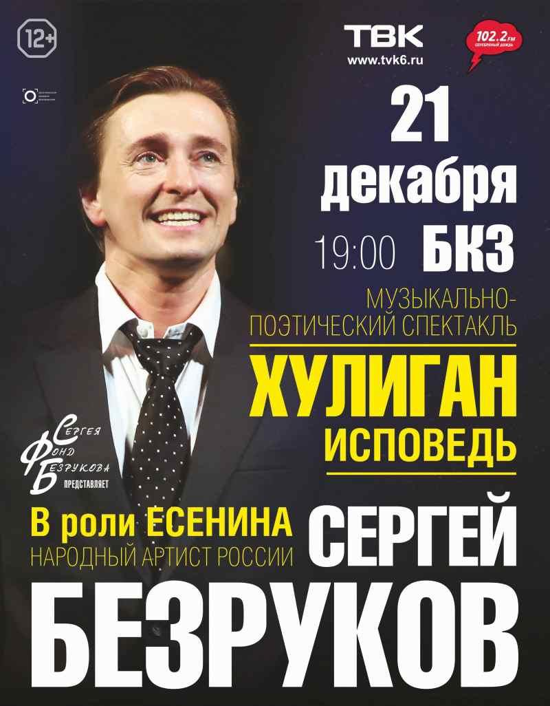 Есенин спектакль купить билеты концерт сергея волчкова в екатеринбурге билеты