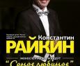 Константин РАЙКИН | Самое Любимое