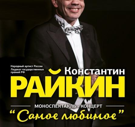 Константин РАЙКИН   Самое Любимое