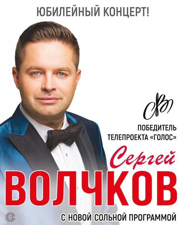 Билеты на концерт волчкова билет в оперу москва