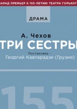 Три сестры   РАТД им. М. Горького