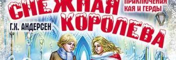 Снежная королева | Московский театр детской сказки Натальи Солей