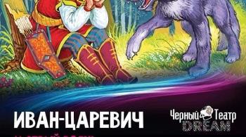 Иван Царевич и Серый Волк | Черный театр DREAM