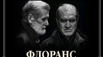 Флоранс | Черный театр DREAM