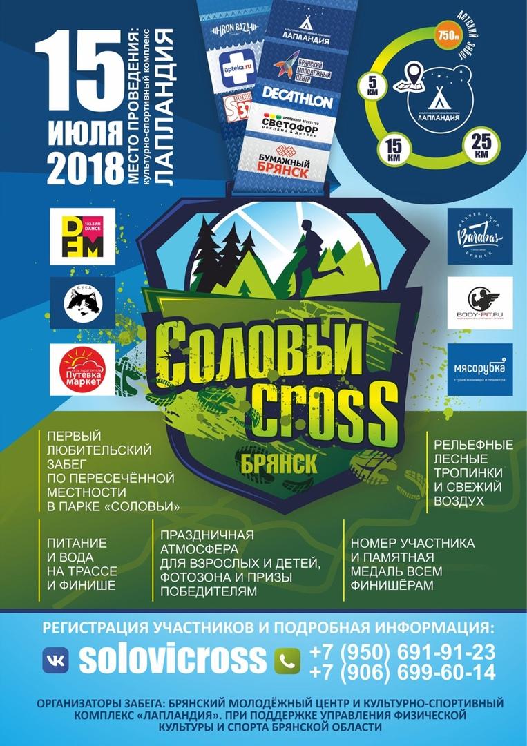 СоловьиCross