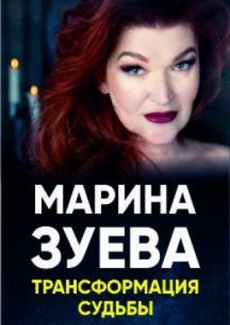 МАРИНА ЗУЕВА | БИТВА ЭКСТРАСЕНСОВ