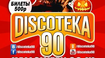 DISCOTEKA 90   HALLOWEEN 90