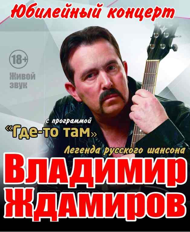 Купить билет на концерт владимира ждамирова билеты через интернет на концерт ульяновск