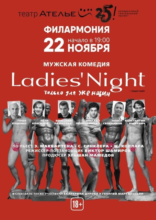Спектакль ladies night только для женщин афиша стоимость билета в музеях москвы