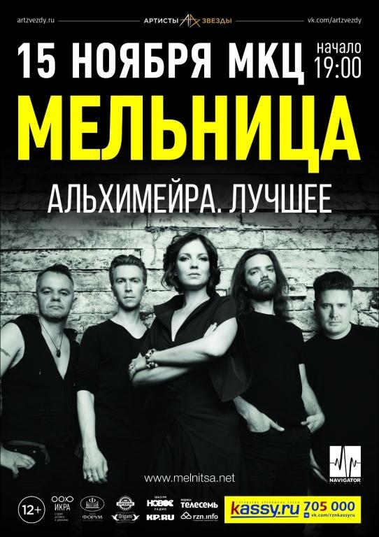 Афиша рязань концерты 2016 мкц заказать билеты концерт спб