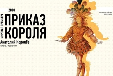 Приказ короля | Екатеринбургский академический театр оперы и балета
