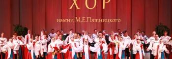 Государственный Академический Русский Народный Хор им. М.Е.Пятницкого