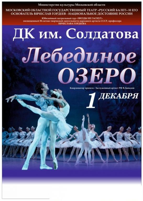 Сколько стоят билеты в балете билеты в кино за webmoney