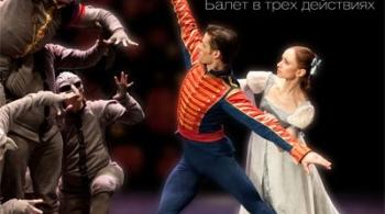 ЩЕЛКУНЧИК | Екатеринбургский академический театр оперы и балета