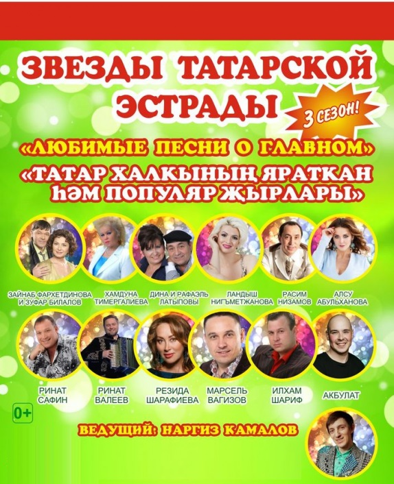 Татарский концерт билеты купить билеты в театры пенсионеру со скидкой