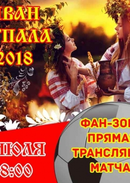 Праздник ИВАНА КУПАЛЫ в Салыни