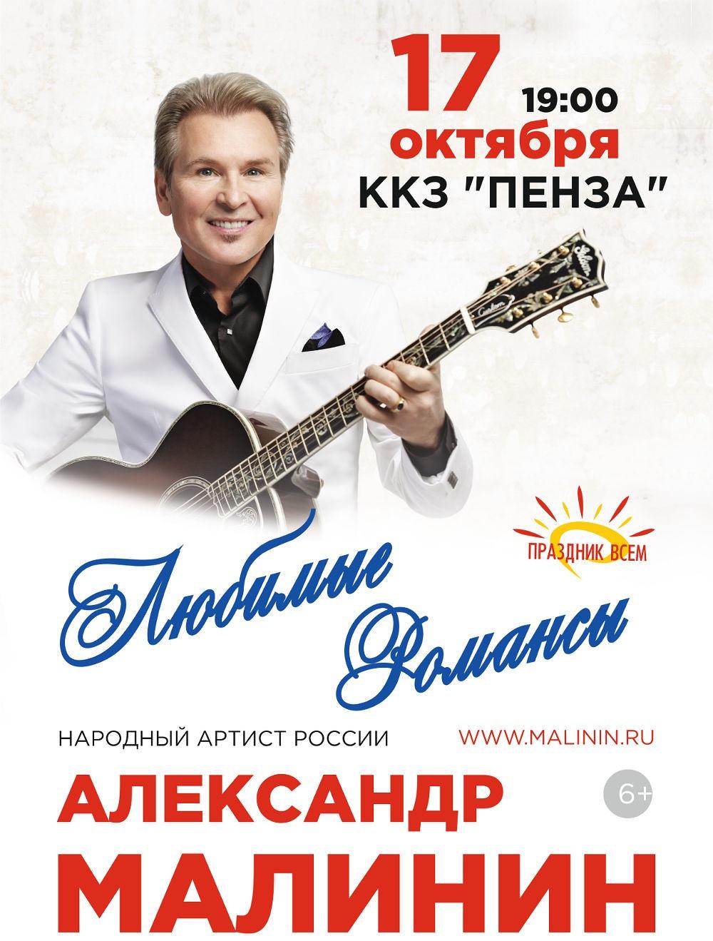 Где купить билет на концерт пенза питер театры афиша октябрь 2016