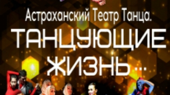 ТАНЦУЮЩИЕ ЖИЗНЬ | Астраханский театр танца