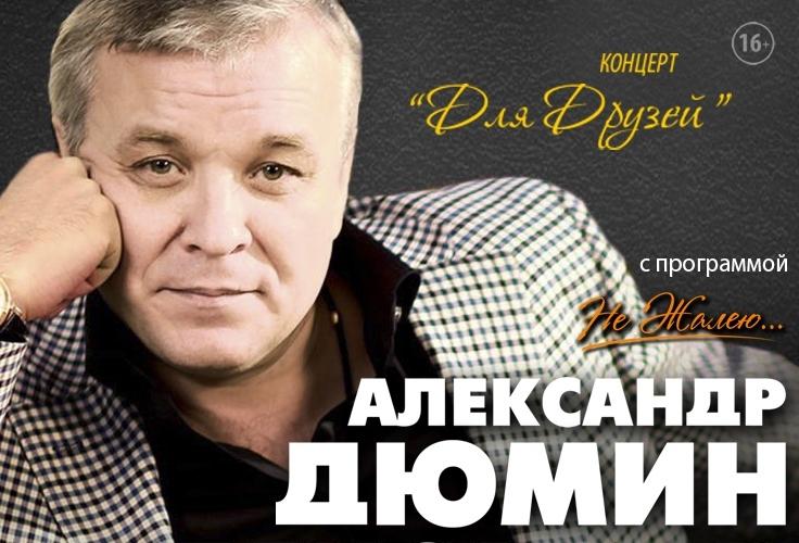 Александр дюмин концерт купить билет кино в премьере тюмень афиша на