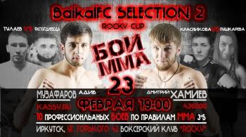 Baikal FC | ММА турнир