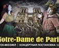Нотр-Дам де Пари | Рок-мюзикл