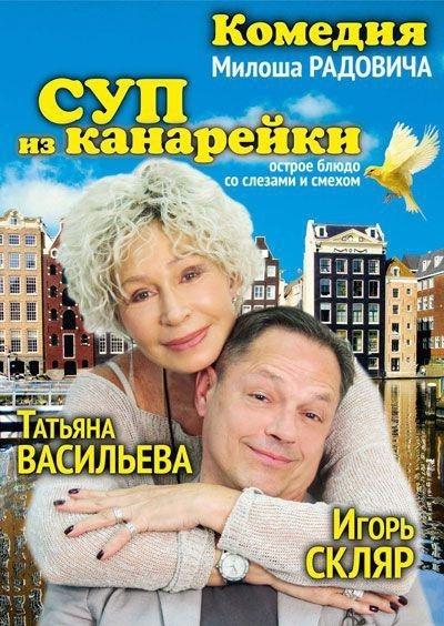 СУП ИЗ КАНАРЕЙКИ