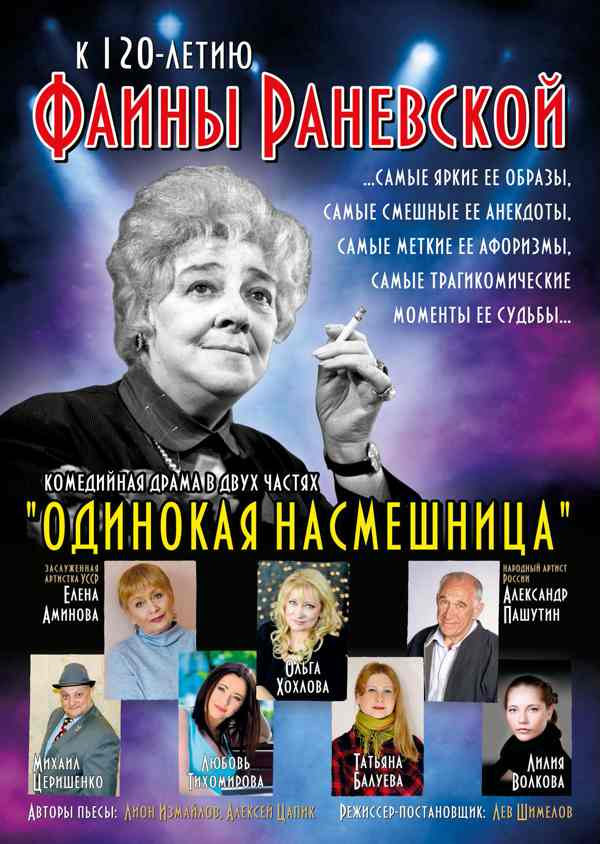 Драматического театра тюмени афиша 2016 официальный сайт продажи билетов на концерты
