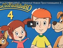 """""""Союзмультфильм"""" представил четвертую серию """"Возвращения в Простоквашино"""""""