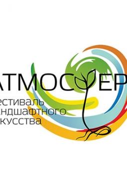 Атмосфера 2018 | Первый Евразийский фестиваль ландшафтного искусства