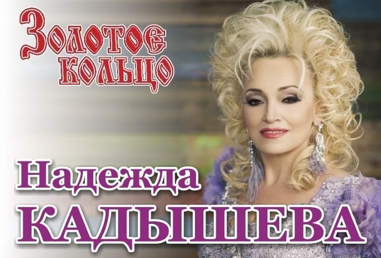 Кадышева золотое кольцо театр официальный сайт афиша стоимость билета на концерт любови успенской
