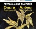 Сердце мира | Ольга Андреева и Алена Курбакова
