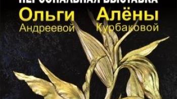 Сердце мира   Ольга Андреева и Алена Курбакова
